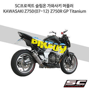 SC프로젝트 슬립온 가와사키 머플러 KAWASAKI Z750(07-12) Z750R GP Titanium