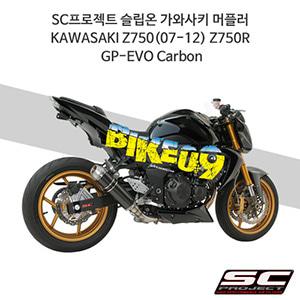 SC프로젝트 슬립온 가와사키 머플러 KAWASAKI Z750(07-12) Z750R GP-EVO Carbon