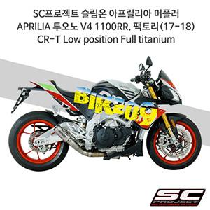 SC프로젝트 슬립온 아프릴리아 머플러 APRILIA 투오노 V4 1100RR, 팩토리(17-18) CR-T Low position Full titanium
