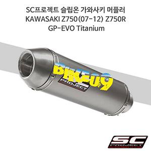 SC프로젝트 슬립온 가와사키 머플러 KAWASAKI Z750(07-12) Z750R GP-EVO Titanium