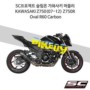 SC프로젝트 슬립온 가와사키 머플러 KAWASAKI Z750(07-12) Z750R Oval R60 Carbon