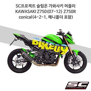 SC프로젝트 슬립온 가와사키 머플러 KAWASAKI Z750(07-12) Z750R conical(4-2-1, 매니폴더 포함)