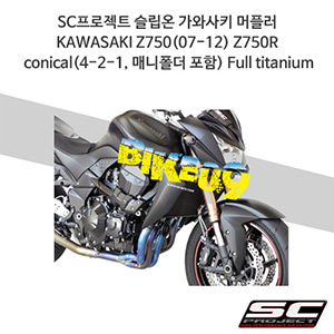 SC프로젝트 슬립온 가와사키 머플러 KAWASAKI Z750(07-12) Z750R conical(4-2-1, 매니폴더 포함) Full titanium