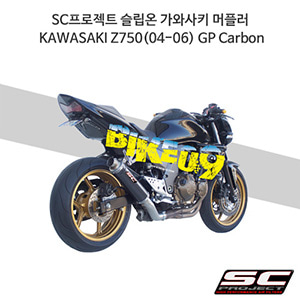 SC프로젝트 슬립온 가와사키 머플러 KAWASAKI Z750(04-06) GP Carbon