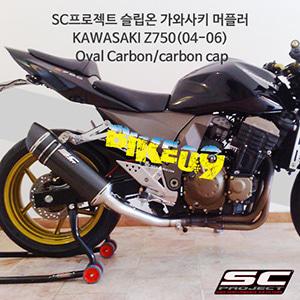 SC프로젝트 슬립온 가와사키 머플러 KAWASAKI Z750(04-06) Oval Carbon/carbon cap