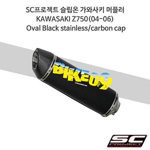 SC프로젝트 슬립온 가와사키 머플러 KAWASAKI Z750(04-06) Oval Black stainless/carbon cap