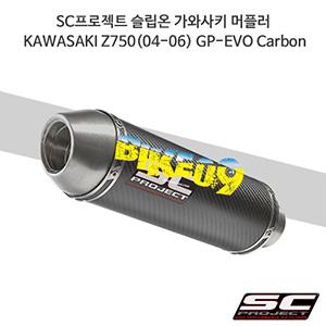 SC프로젝트 슬립온 가와사키 머플러 KAWASAKI Z750(04-06) GP-EVO Carbon
