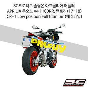 SC프로젝트 슬립온 아프릴리아 머플러 APRILIA 투오노 V4 1100RR, 팩토리(17-18) CR-T Low position Full titanium(메쉬타입)