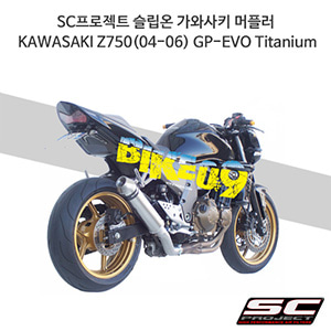 SC프로젝트 슬립온 가와사키 머플러 KAWASAKI Z750(04-06) GP-EVO Titanium