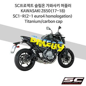SC프로젝트 슬립온 가와사키 머플러 KAWASAKI Z650(17-18) SC1-R(2-1 euro4 homologation)  Titanium/carbon cap