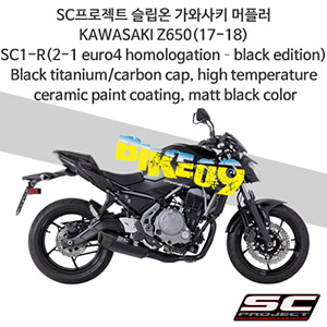 SC프로젝트 슬립온 가와사키 머플러 KAWASAKI Z650(17-18) SC1-R(2-1 euro4 homologation?black edition) Black titanium/carbon cap, high temperature ceramic paint coating, matt black color