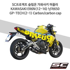 SC프로젝트 슬립온 가와사키 머플러 KAWASAKI ER6N(12-16) 닌자650 GP-TECH(2-1) Carbon/carbon cap