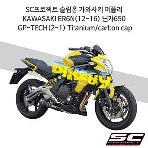 SC프로젝트 슬립온 가와사키 머플러 KAWASAKI ER6N(12-16) 닌자650 GP-TECH(2-1) Titanium/carbon cap