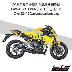 SC프로젝트 슬립온 가와사키 머플러 KAWASAKI ER6N(12-16) 닌자650 Oval(2-1) Carbon/carbon cap