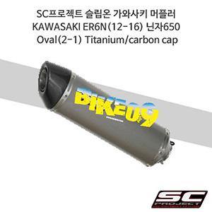 SC프로젝트 슬립온 가와사키 머플러 KAWASAKI ER6N(12-16) 닌자650 Oval(2-1) Titanium/carbon cap