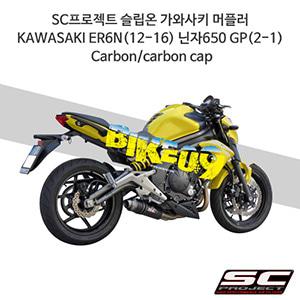 SC프로젝트 슬립온 가와사키 머플러 KAWASAKI ER6N(12-16) 닌자650 GP(2-1) Carbon/carbon cap