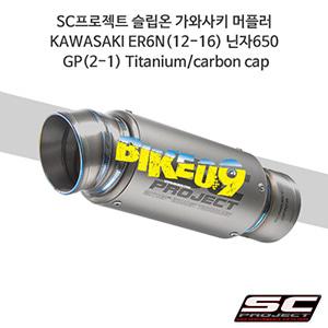 SC프로젝트 슬립온 가와사키 머플러 KAWASAKI ER6N(12-16) 닌자650 GP(2-1) Titanium/carbon cap