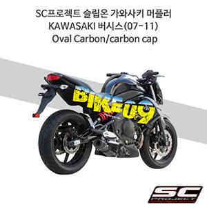 SC프로젝트 슬립온 가와사키 머플러 KAWASAKI 버시스(07-11) Oval Carbon/carbon cap