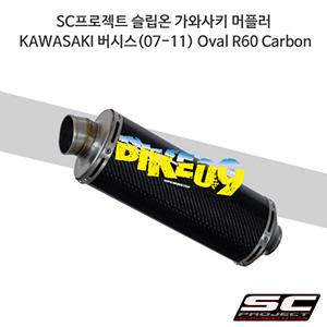 SC프로젝트 슬립온 가와사키 머플러 KAWASAKI 버시스(07-11) Oval R60 Carbon