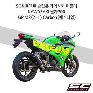 SC프로젝트 슬립온 가와사키 머플러 KAWASAKI 닌자300 GP M2(2-1) Carbon(메쉬타입)