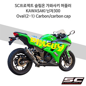 SC프로젝트 슬립온 가와사키 머플러 KAWASAKI 닌자300 Oval(2-1) Carbon/carbon cap