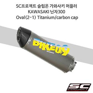 SC프로젝트 슬립온 가와사키 머플러 KAWASAKI 닌자300 Oval(2-1) Titanium/carbon cap