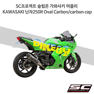 SC프로젝트 슬립온 가와사키 머플러 KAWASAKI 닌자250R Oval Carbon/carbon cap