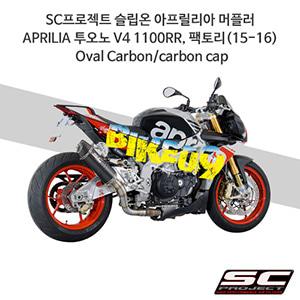 SC프로젝트 슬립온 아프릴리아 머플러 APRILIA 투오노 V4 1100RR, 팩토리(15-16) Oval Carbon/carbon cap