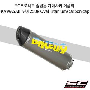SC프로젝트 슬립온 가와사키 머플러 KAWASAKI 닌자250R Oval Titanium/carbon cap