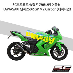 SC프로젝트 슬립온 가와사키 머플러 KAWASAKI 닌자250R GP M2 Carbon(메쉬타입)