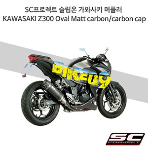 SC프로젝트 슬립온 가와사키 머플러 KAWASAKI Z300 Oval Matt carbon/carbon cap