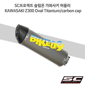 SC프로젝트 슬립온 가와사키 머플러 KAWASAKI Z300 Oval Titanium/carbon cap