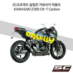 SC프로젝트 슬립온 가와사키 머플러 KAWASAKI Z300 CR-T Carbon