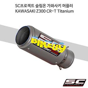 SC프로젝트 슬립온 가와사키 머플러 KAWASAKI Z300 CR-T Titanium