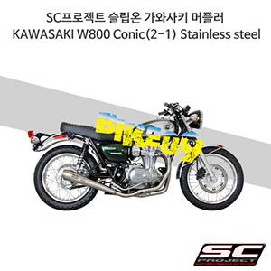 SC프로젝트 슬립온 가와사키 머플러 KAWASAKI W800 Conic(2-1) Stainless steel