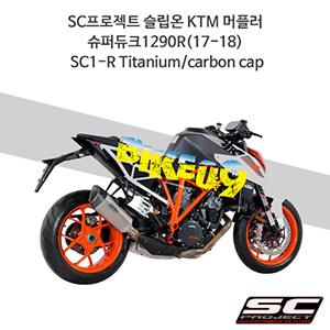 SC프로젝트 슬립온 KTM 머플러 슈퍼듀크1290R(17-18) SC1-R Titanium/carbon cap