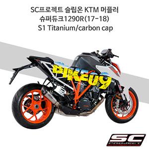 SC프로젝트 슬립온 KTM 머플러 슈퍼듀크1290R(17-18) S1 Titanium/carbon cap