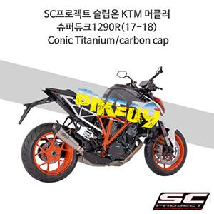 SC프로젝트 슬립온 KTM 머플러 슈퍼듀크1290R(17-18) Conic Titanium/carbon cap