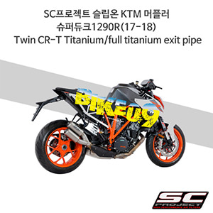 SC프로젝트 슬립온 KTM 머플러 슈퍼듀크1290R(17-18) Twin CR-T Titanium/full titanium exit pipe