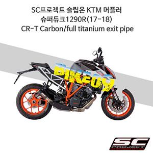 SC프로젝트 슬립온 KTM 머플러 슈퍼듀크1290R(17-18) CR-T Carbon/full titanium exit pipe