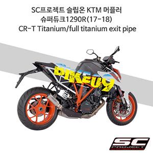 SC프로젝트 슬립온 KTM 머플러 슈퍼듀크1290R(17-18) CR-T Titanium/full titanium exit pipe