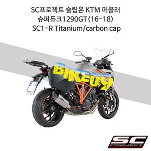SC프로젝트 슬립온 KTM 머플러 슈퍼듀크1290GT(16-18) SC1-R Titanium/carbon cap