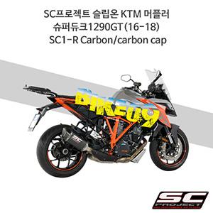 SC프로젝트 슬립온 KTM 머플러 슈퍼듀크1290GT(16-18) SC1-R Carbon/carbon cap