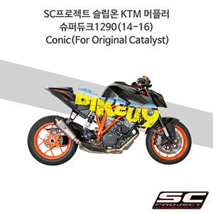 SC프로젝트 슬립온 KTM 머플러 슈퍼듀크1290(14-16) Conic(For Original Catalyst)
