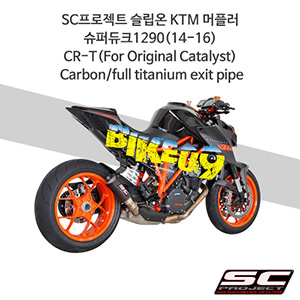 SC프로젝트 슬립온 KTM 머플러 슈퍼듀크1290(14-16) CR-T(For Original Catalyst) Carbon/full titanium exit pipe