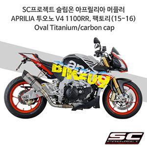 SC프로젝트 슬립온 아프릴리아 머플러 APRILIA 투오노 V4 1100RR, 팩토리(15-16) Oval Titanium/carbon cap