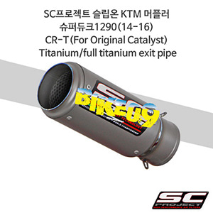 SC프로젝트 슬립온 KTM 머플러 슈퍼듀크1290(14-16) CR-T(For Original Catalyst) Titanium/full titanium exit pipe