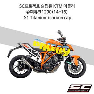SC프로젝트 슬립온 KTM 머플러 슈퍼듀크1290(14-16) S1 Titanium/carbon cap