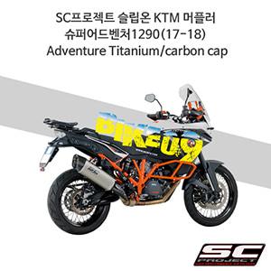 SC프로젝트 슬립온 KTM 머플러 슈퍼어드벤처1290(17-18) Adventure Titanium/carbon cap
