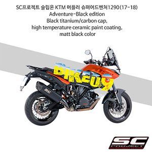 SC프로젝트 슬립온 KTM 머플러 슈퍼어드벤처1290(17-18) Adventure-Black edition Black titanium/carbon cap, high temperature ceramic paint coating, matt black color